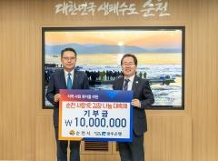 광주은행, 순천시 '사랑愛 김장 나눔 대축제' 1천만원 기부금 후원