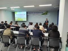 구례군, '2019 세외수입 담당공무원 전문역량강화 워크숍' 개최