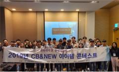 전북대, 학생창업 아이템 콘테스트 개최