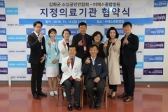 비에스종합병원, 강화군소상공인연합회 지정 의료기관 협약 체결