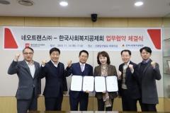 한국사회복지공제회, 네오트랜스와 사회공헌활동 등 업무협약 체결