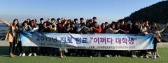 순천대, 2019 진로캠프 '어쩌다 대학생' 큰 호응 속 성료