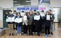 광주대, '취업역량강화 경진대회' 성료