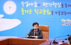 """김승환 전북교육감 """"존중의 표현 일상화되도록 노력해야"""""""
