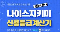 '나이스지키미 신용등급계산기' 관련 초성 퀴즈 정답 공개