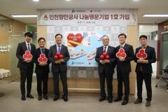 인천항만공사, 인천지역 대표 1호 나눔명문기업 선정