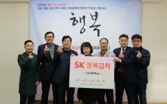 성남 SK 5계 관계사의 '행복 김치' 나눔