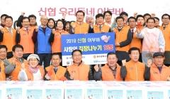 광주시, 신협과 '사랑의 김장나눔' 행사