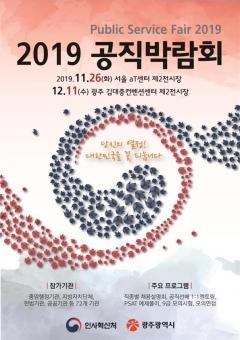 2019 공직박람회, 12월11일 광주 김대중컨벤션센터서 개최