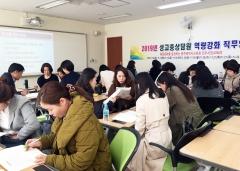 광주시교육청, 중·고등학교 성고충상담원 전문성 강화