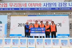 신협사회공헌재단, 광주서 '김장김치 나누기' 행사