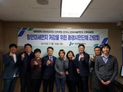 인천항만공사, 환경시민단체와 인천항 해양환경보전 방안 논의