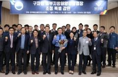 한국해양교통안전공단, 구자영 중부지방 해양경찰청장 초청 강연
