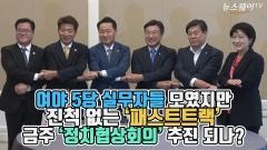 5당 모였지만 진척 없는 '패스트트랙'…금주 '정치협상회의' 추진 되나?