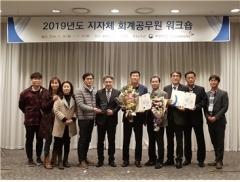 전북도, 주민이 알기쉬운 결산서 공모 우수기관 선정