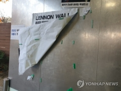 홍콩 시위 지지 서울대 '레넌 벽' 훼손…대학가 갈등 지속