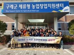 구례군, 도시민 초청 '농촌문화체험 팸투어' 개최