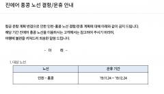 진에어, 24일부터 1달간 인천-홍콩 노선 운항 중단