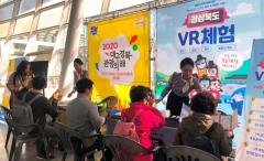 경북관광공사, 울산서 경북관광 VR체험 이벤트