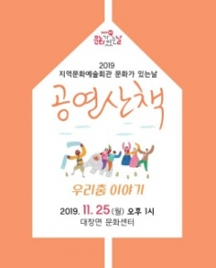 영천시민회관, 25일 대창면에서 '우리 춤 이야기' 공연