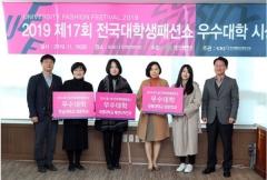 한국패션산업연구원, '전국 대학생 패션쇼' 성료