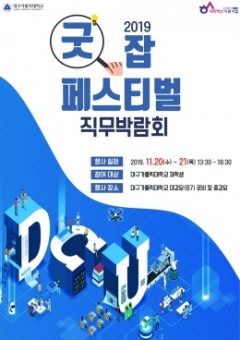 대구가톨릭대, 20·21일 '굿 잡 페스티벌' 개최