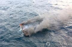 제주 해상서 선박 화재…1명 사망·11명 실종