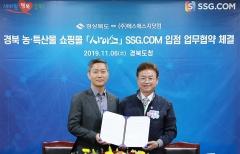 SSG닷컴, '동반성장 생태계' 구축…셀러 편의 시스템 개편