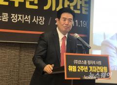 """정지석 코스콤 사장 """"데이터 플랫폼 넘어 '웰스테크 플랫폼' 도약"""""""