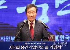 '중견기업인의 날 기념식' 격려사하는 이낙연 총리