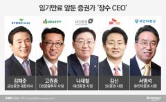 임기 만료 증권가 '장수 CEO' 거취 촉각