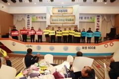 보성군, '우리동네 우리가 가꾸는 보성600사업' 선포식 개최