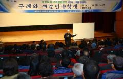 구례군,  도올 김용옥 초빙 '제102회 구례열린강좌' 개최