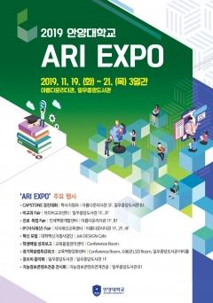 """안양대, 'ARI EXPO' 개최…""""학교의 ACE와 학생의 ACE, 세상의 ACE 로 거듭나"""""""