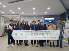 성남도시개발공사, '수상인명구조원 양성 프로그램' 운영