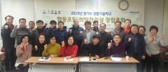 한국산업기술대, 평생교육원 수료생 '희망찬건설협동조합' 출범