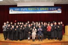 성남시,  'C.A.S.E' 여성지도자 14기 심화과정 35명 수료