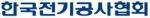 한국전기공사협회, `이사회 의결 효력정지 가처분` 사건 승소
