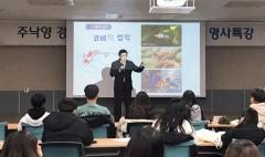 경주시, 대학생 대상 '1020 정책 아카데미' 개최