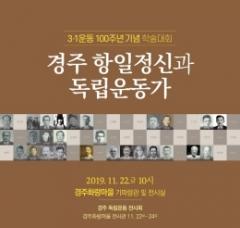 경주시, 3.1운동 100주년 기념 학술대회 개최