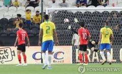 한국, 브라질에 3-0 완패…역시 영원한 우승 후보
