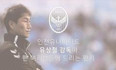 """유상철 감독, 췌장암 4기…""""긍정의 힘으로 암 극복하겠다"""""""