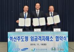 삼성SDI, 1300억원 투입해 협력사 동반성장 강화