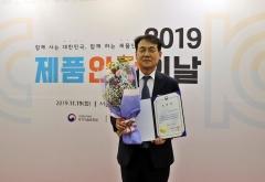 대유플러스, '제품안전의 날' 행사서 산업통상자원부 장관상 수상