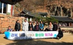 경북관광공사, '템플스테이 활성화 워크숍' 개최