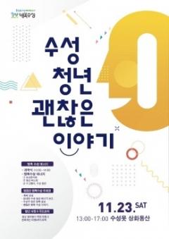 수성구, 23일 수성못에서 청년축제 개최