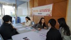 동국대 경주캠퍼스, '찾아가는 심리상담실' 프로그램 운영