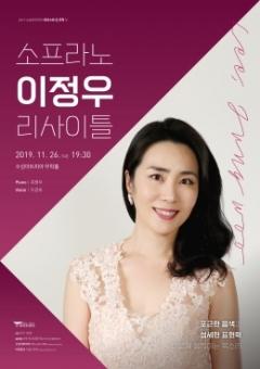 수성아트피아, 26일 '소프라노 이정우 리사이틀' 개최