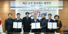 경기도-안양시-의왕시, '전국최초' 지방세 부과 및 징수권한 위임 합의