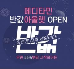 메디타민, 할인율 55%부터 시작하는 '반값' 아울렛 오픈